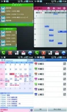おすすめカレンダー/スケジュールアプリ5選