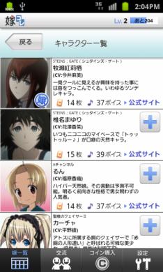 嫁コレ ~アニメキャラカード&録り下ろしボイスコレクション~