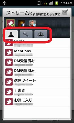 HootSuite:表示する情報をいろいろ編集