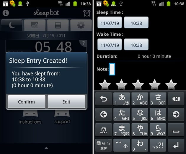 Sleep Bot Tracker Log:無事に記録できると「Sleep Entry Created!」と表記されます