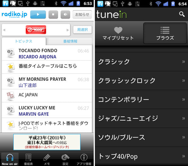 radiko.jp for Android v2 (NEW) (左) TuneIn Radio(右)