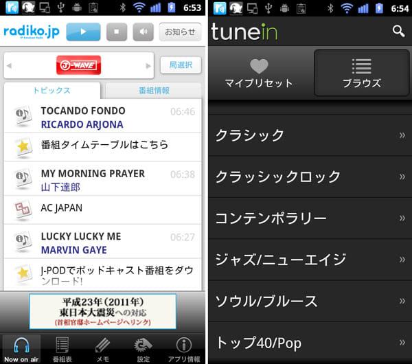 radiko.jp for Android v2 (NEW) (左) TuneIn Radio(右)