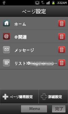 SOICHA Android:片手で操作できて使いやすい
