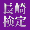 長崎検定アプリ