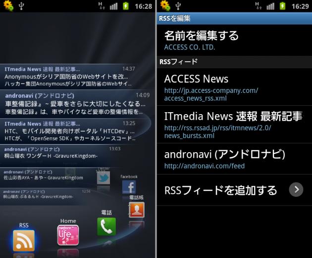 NetFront Life Screen:フィード選択自由なRSSランチャー