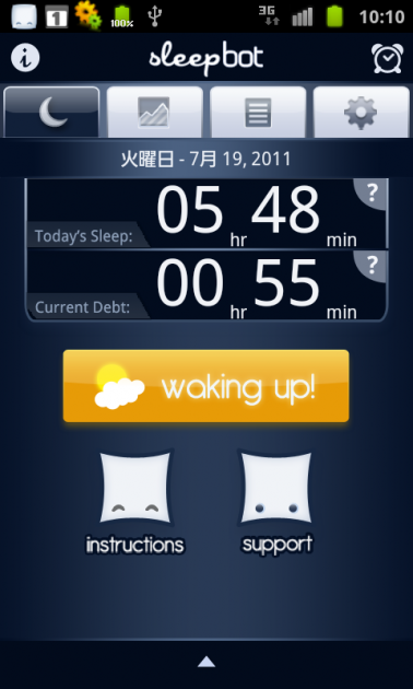 Sleep Bot Tracker Log:一番お世話になる「月のタブ」画面