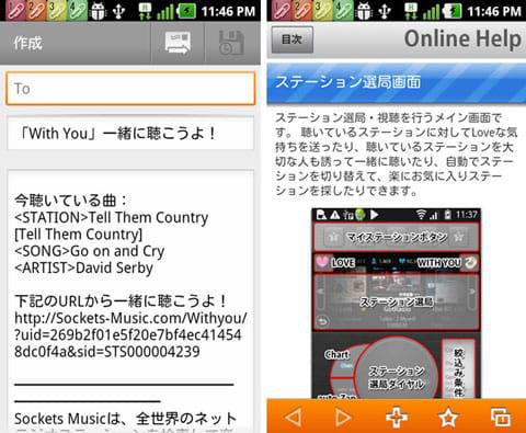 Sockets Music:気に入った局をメールで友達と共有(左) 操作に困ったら「i」アイコンをタップ(右)