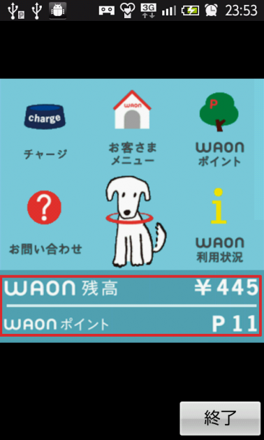 WAON:トップ画面