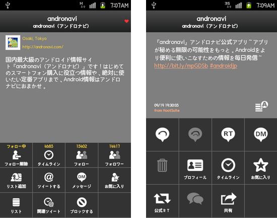 SOICHA Android:片手で快適に操作できるように設計されたマルチカラムのUI