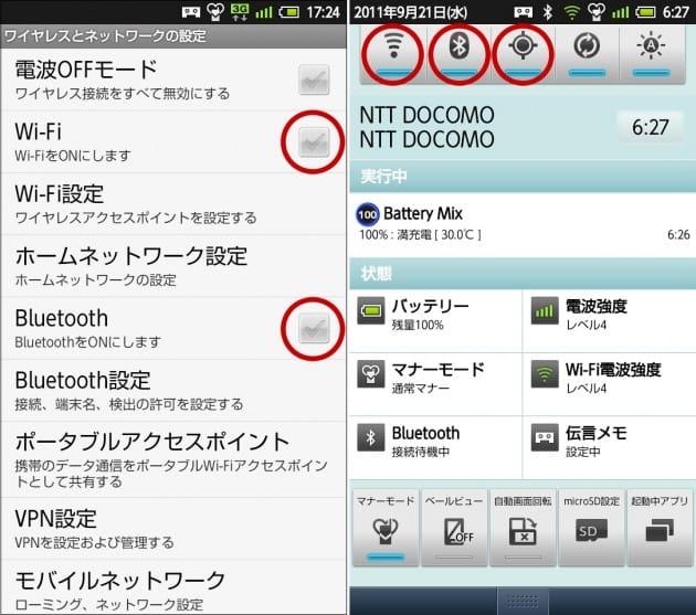 Wi-FiとBluetoothのON/OFFはここから設定できる(左)通知パネルにもネットワーク設定のアイコンが表示され、ON/OFF設定ができる(右)