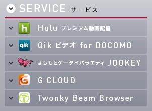 Xiの特徴を活かしたコンテンツ・サービスの一覧
