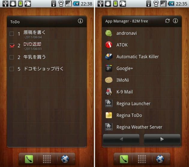 Regina 3D Launcher:拡張ウィジェットで使えるToDo管理(左) デフォルトで入っているアプリ管理のウィジェット(右)