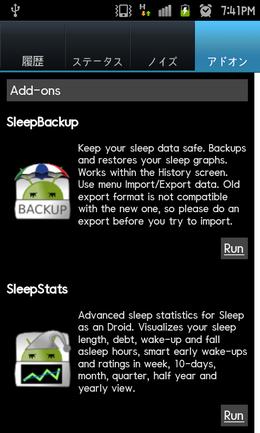 Sleep as Android Unlock:さらに機能を突き詰めたいならアドオンをインストール