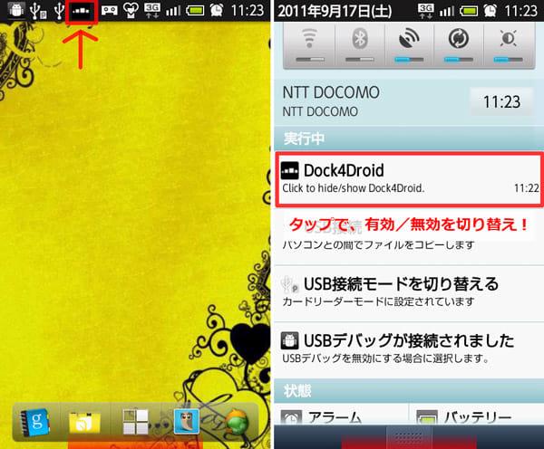 Dock4Droid:通知バー画面(左)通知領域画面(右)