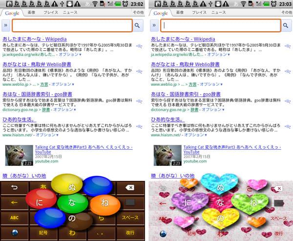 ArtIME 日本語入力:キーボード画面。チョコレート(左)ハート(右)