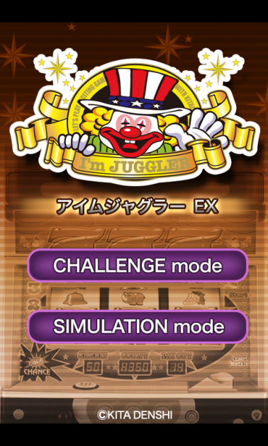 アイムジャグラーEX:CHALLENGE modeの内容は毎月変化!