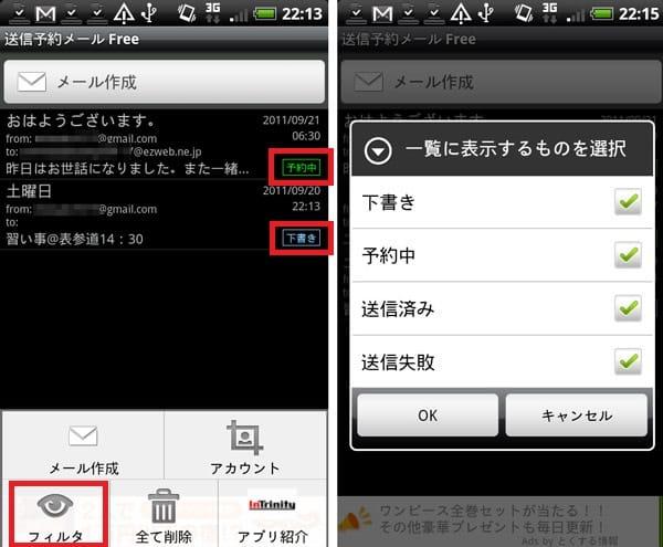 送信予約メール Free:ステータスで色分けされている(左)フィルタ設定画面(右)