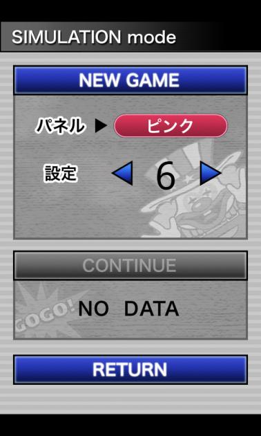 アイムジャグラーEX:プレイ前に決める「パネル」と「設定」の選択画面