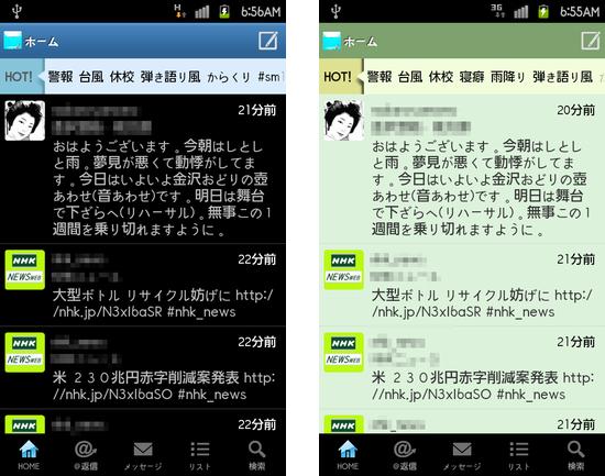 ついっぷる for Android:アプリデザインは6色のカラーから設定できる