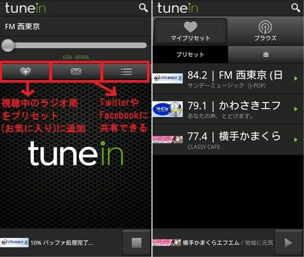 TuneIn Radio:再生画面(左)プリセット一覧画面(右)