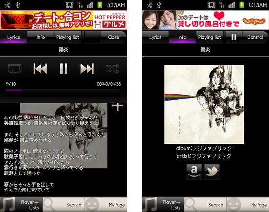 Lyrica - 歌詞が表示される音楽プレイヤー -:歌詞を自動で表示(左)ジャケットの下にあるアイコンからAmazonでの購入やツイートが可能(右)