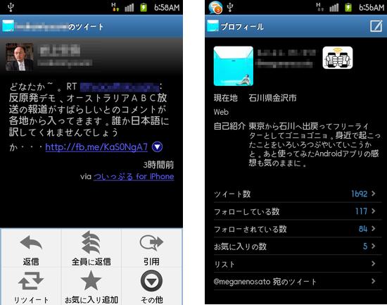 ついっぷる for Android:投稿時には複数のアカウントへ投稿先を選択して同時投稿が可能