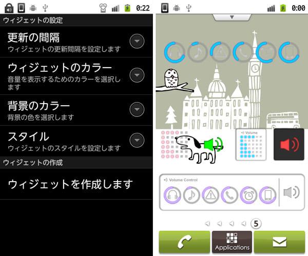 ボリューム コントロール プラス:設定画面(左)ウィジェット設置画面(右)