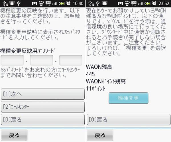 WAON:機種変更反映画面