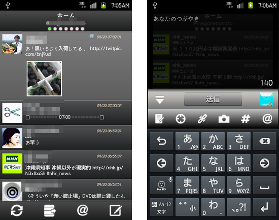 SOICHA Android:ユーザの意見を多く取り入れ使いやすさを追求したUIはどことなくiPhoneっぽさを感じさせる