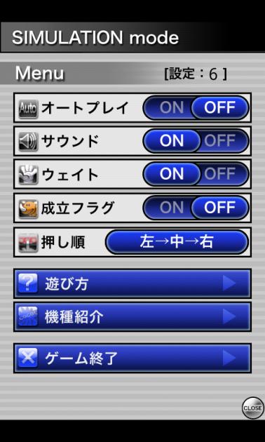 アイムジャグラーEX:「SIMULATION mode」のメニュー画面。ハサミ打ちや変則押しの押し順まで選択可能