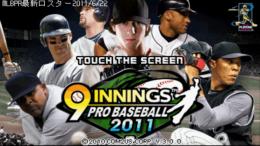 9 Innings: Pro Baseball 2011