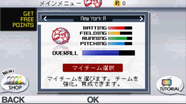 9 Innings: Pro Baseball 2011:画面タップしてゲームスタート。使用するチームを選択する
