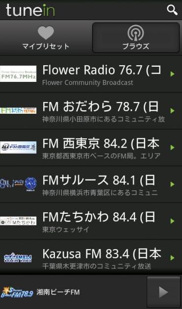 TuneIn Radio:ラジオ局一覧画面