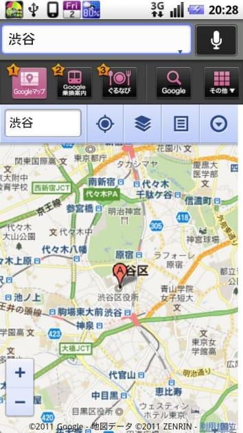 VOICE IT!:「渋谷」の検索結果例