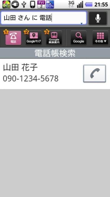 VOICE IT!:電話帳の検索もできる