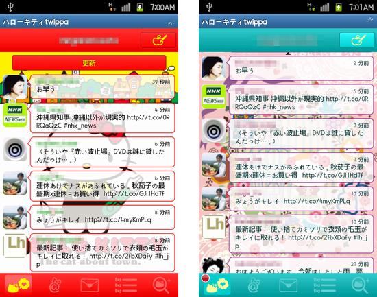 ハローキティtwippa:背景やカラー違いの雰囲気の違う3種類のデザイン