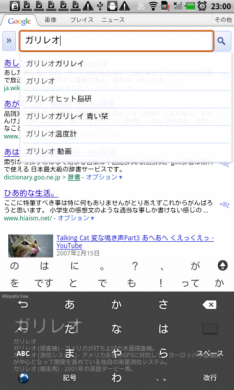 ArtIME 日本語入力