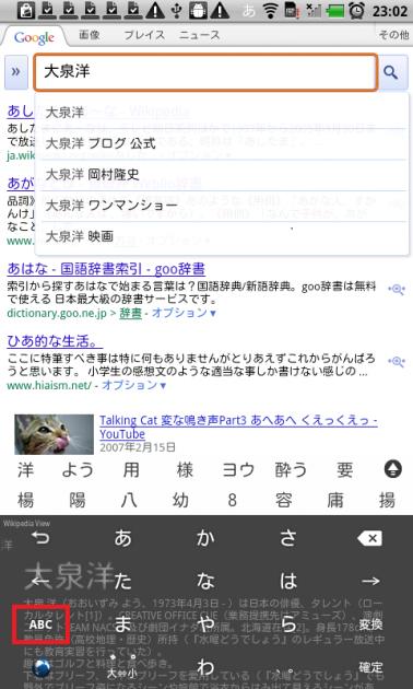 ArtIME 日本語入力:Wikipediaキーボード画面