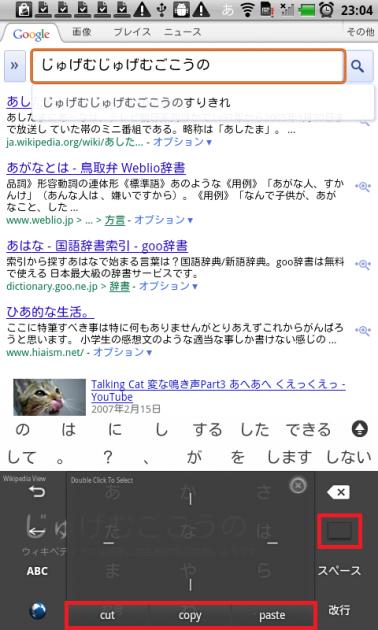 ArtIME 日本語入力:カーソルパッド画面。慣れるとコピペが高速で可能
