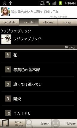 Lyrica - 歌詞が表示される音楽プレイヤー -:タブを切り替えて楽曲一覧を表示
