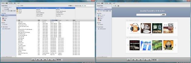 doubleTwist Player:PCで楽曲の管理ができる。iTunesに似た構成なので操作も簡単(左)、ポッドキャストなどはPCから自由に購読できる(右)