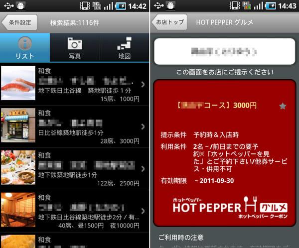 ホットペッパー グルメ:掲載されている店舗数は多数。クーポンは端末に表示された画面をお店で提示して使用する
