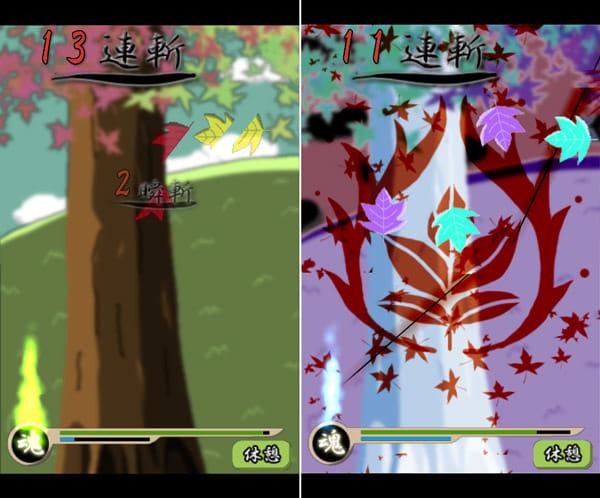 紅葉狩り:画面をフリックして、落ち葉を斬りさく。何枚かの落ち葉をまとめて斬ることもできる