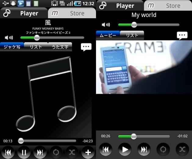 music.jp:音楽再生のほか、動画の再生も可能