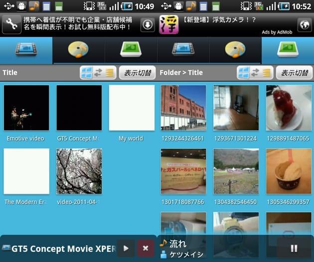 nswPlayer:動画、写真の再生や閲覧も可能。各ファイルはサムネイル画像で表示されるので見やすい