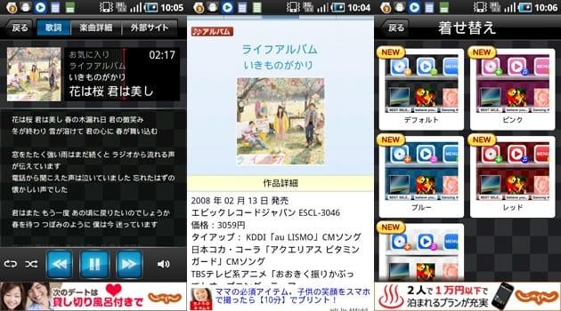 オリコンプレイヤー:歌詞表示もできる(左)、楽曲の詳細情報(中央)、着せ替え機能画面(右)