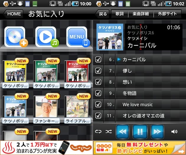 オリコンプレイヤー:使いやすいCDラックのような管理画面(左)と楽曲再生中の画面(右)