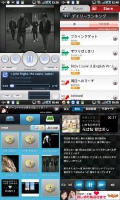 おすすめ音楽プレーヤーアプリ5選
