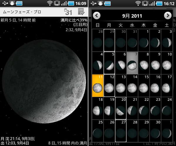 ムーンフェーズ・プロ:リアルなグラフィックで月の状態を確認できるのもアプリの魅力。月間の満ち欠け一覧画面は便利