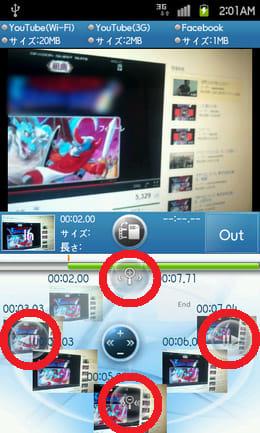 video trimmer:下部の中央のアイコンをタップして操作